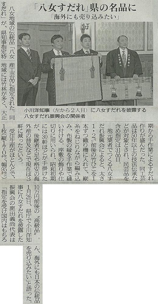 2015年2月5日(木)西日本新聞